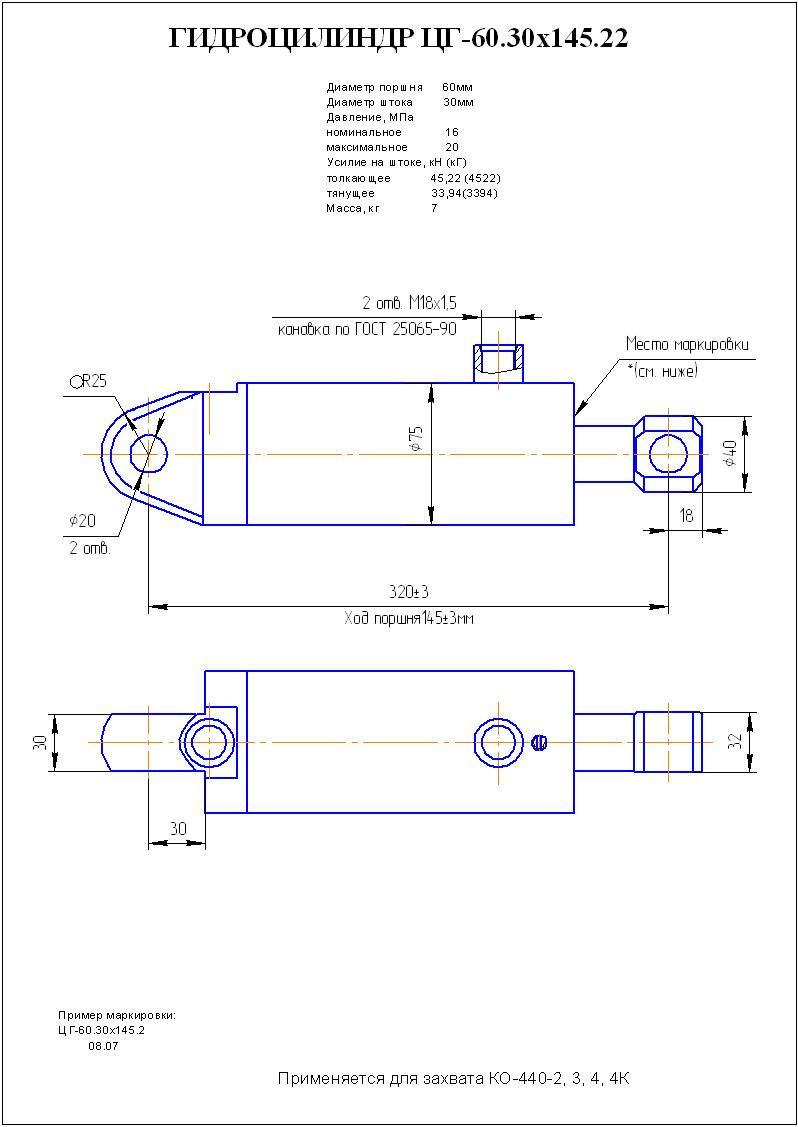 Гидроцилиндр зажима контейнера ЦГ 60.30х145.22