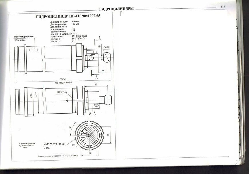 Гидроцилиндр пресс. плиты ЦГ-110.90х1000.65