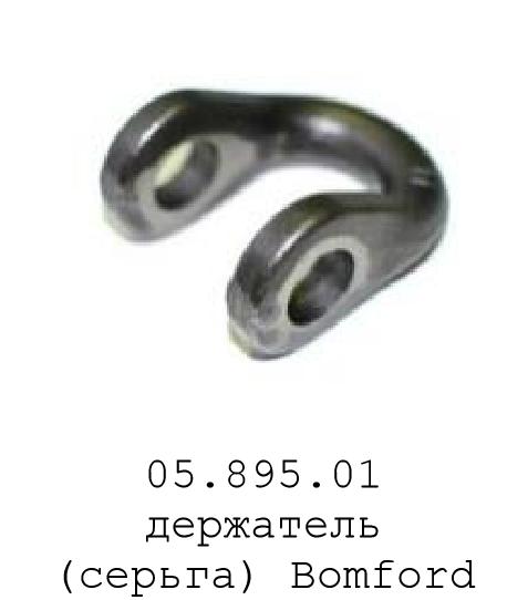 Держатель (серьга)  BOMFORD 05.895.01