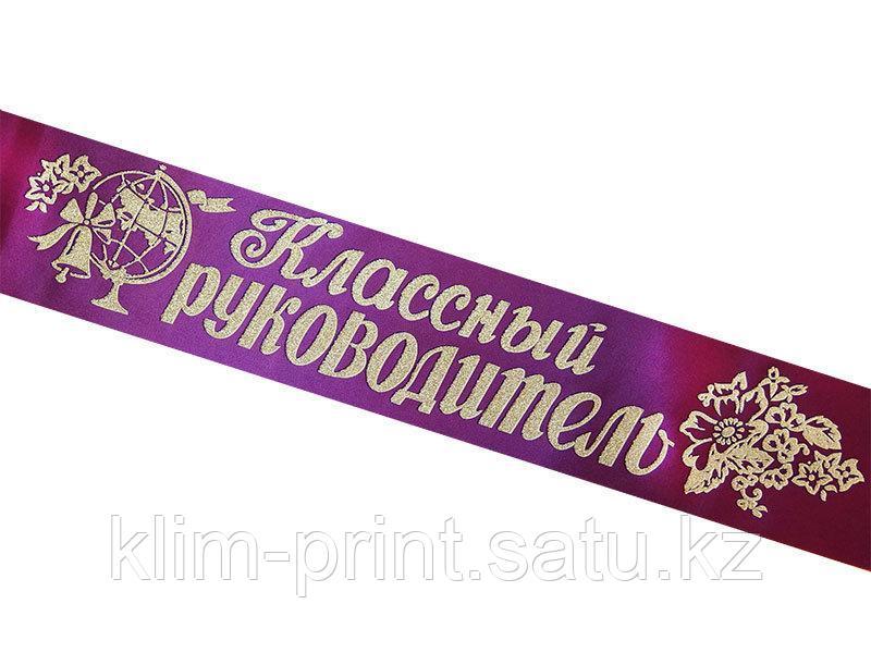 Лента на выпускной а Алматы