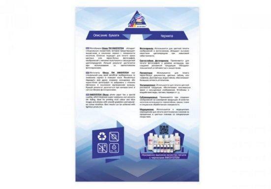 Матовая фотобумага INKSYSTEM Matte Photo Paper 230g, A4, 50 листов