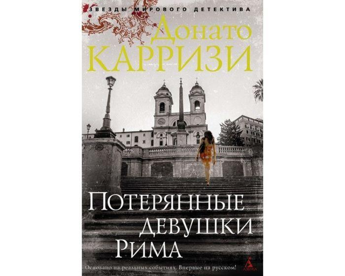 Карризи Д.: Потерянные девушки Рима. Цикл Мила Васкес. Кн. 1