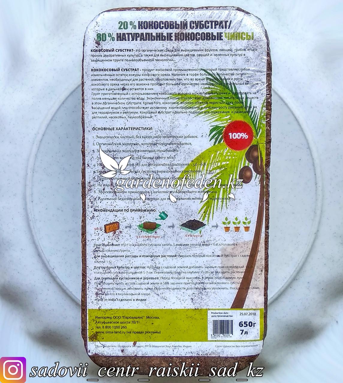 Грунт кокосовый Absolut Plus (20%), брикет, 7 л, 650 г.