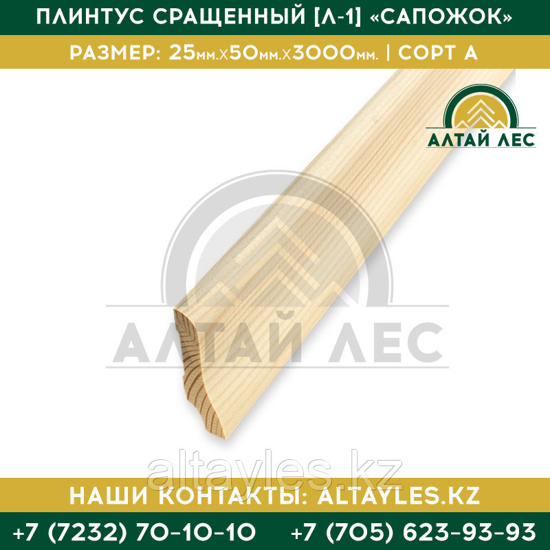 Плинтус сращенный [Л-1] «Сапожок» | 20*50*3000 | Сорт А