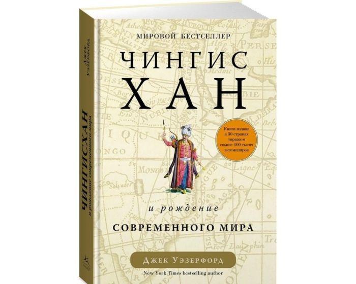 Уэзерфорд Дж.: Чингисхан и рождение современного мира