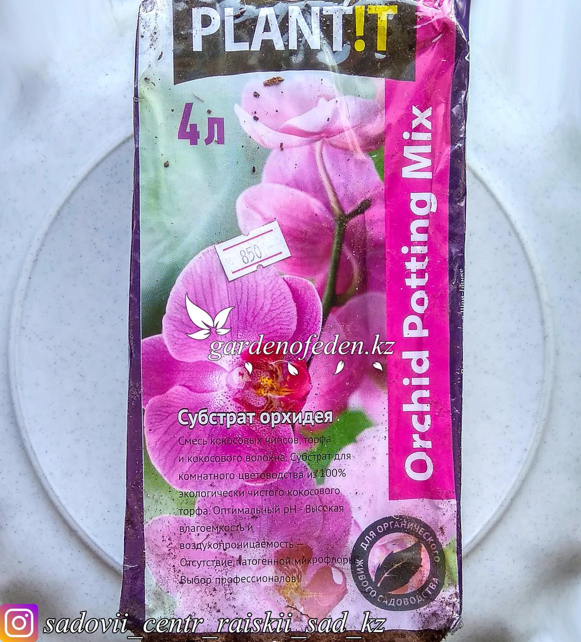 Субстрат кокосовый PLANT!T для орхидей 4л.