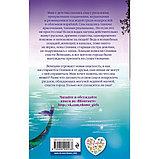 Вебб Х.: Мия, или Сестра русалки, фото 3