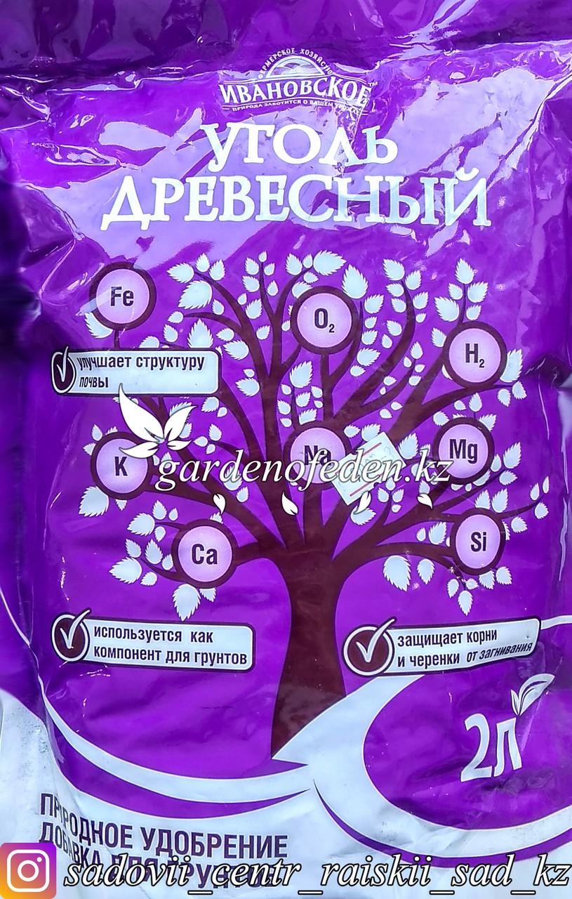 """Ивановское """"Уголь древесный"""", 2л."""