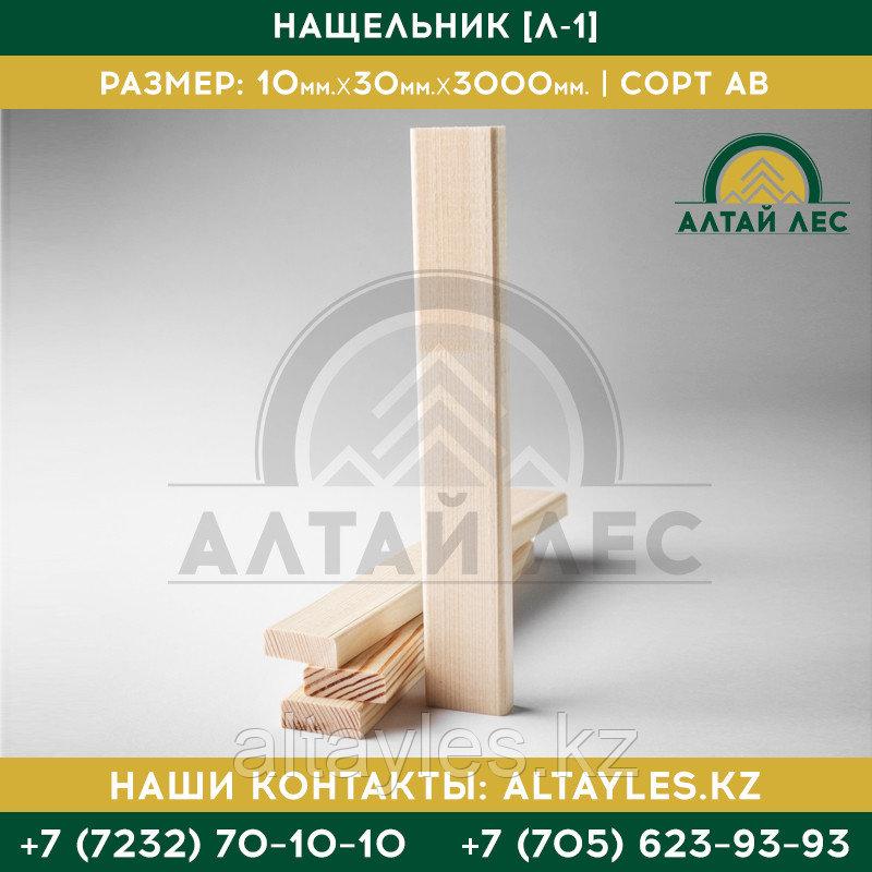 Нащельник [Л-1] | 10*30*3000 | Сорт АВ