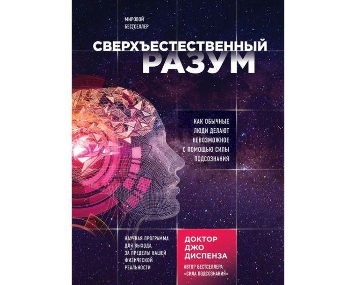 Диспенза Дж.: Сверхъестественный разум. Как обычные люди делают невозможное с помощью силы подсознания