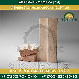 Дверная коробка [Л-1] | 30*80*2100 | Cорт А