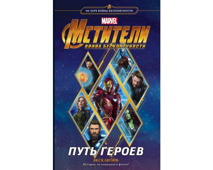 Белинг С.: Мстители. Война Бесконечности. Путь героев (новеллизация)