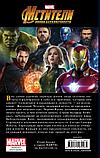 Белинг С.: Мстители. Война Бесконечности. Путь героев (новеллизация), фото 3