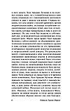 Гарсиа Маркес Г.: Сто лет одиночества, фото 9
