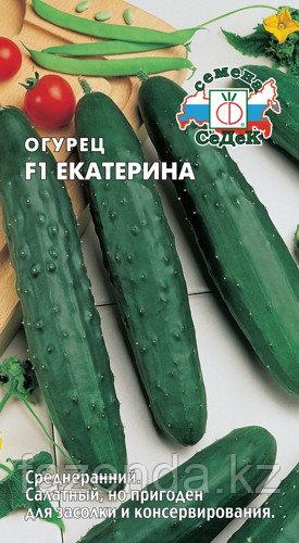 Огурец Екатерина F1 0,2гр