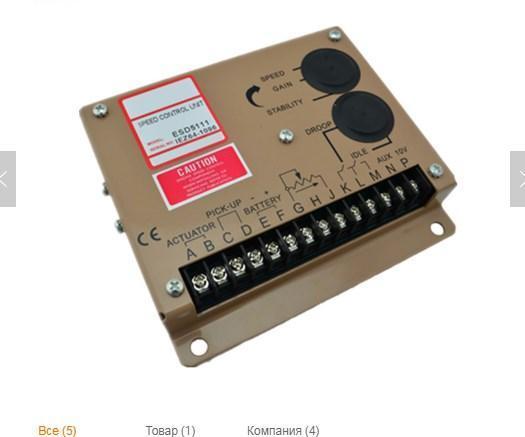 Блок управления скоростью генератора ESD5111, фото 2
