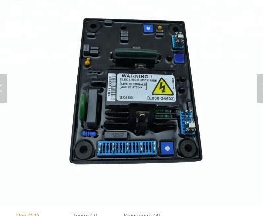 Дизельный генератор, автоматический регулятор напряжения AS480 AS440 MX321 MX341 SX460 SX440
