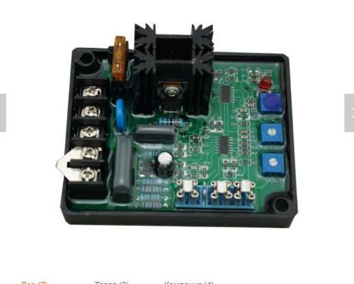 Электрический регулятор напряжения avr схема цепи GAVR-8A, фото 2