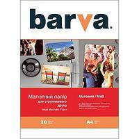 Бумага BARVA Матовая А4 20л Magnetic (IP-MAG-MAT-145)