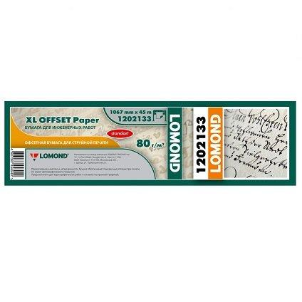 Бумага Lomond 80g/m2,1067* 45m*50мм L1202133 Стандарт  InkJet paper 1120*145*150, Диам=95мм