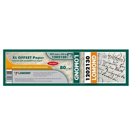 Бумага Lomond 80g/m2, 297*175м*76мм L1209130 Стандарт InkJet paper