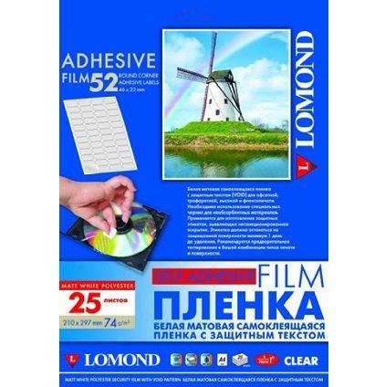 Фотобумага Lomond A4 1713463, 74г/м2,25л Security Самокл.белая 52 дел 46*22мм