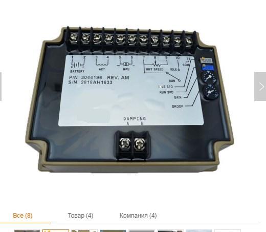 EFC карты 3062322 губернатор генератор для дизель генератор