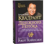 Кийосаки Р.: Квадрант денежного потока