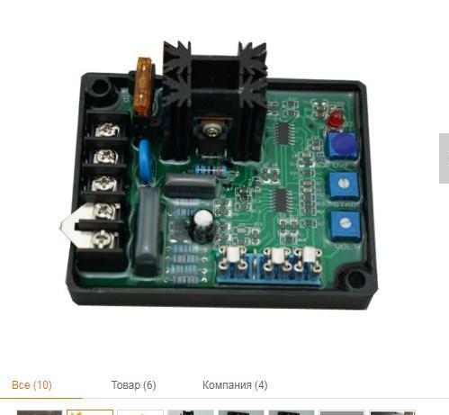 AVR GAVR8A автоматический регулятор напряжения для бесщеточного генератора 20-100KW, фото 2