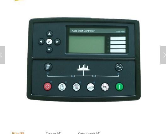 Deep Sea DSE7320 AMF модуль управления ОВД генератора контроллера, фото 2