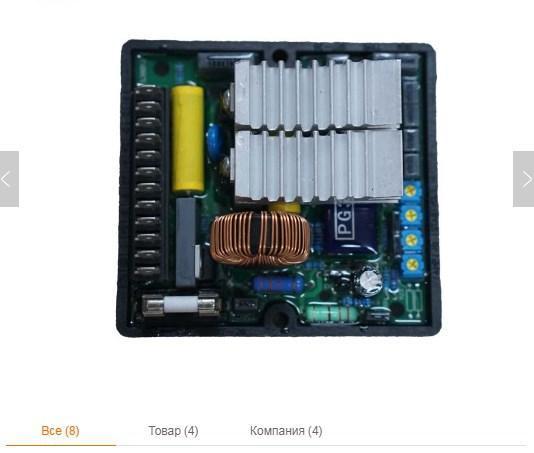 Генератор запасных частей AVR SR7, SR7-2, фото 2