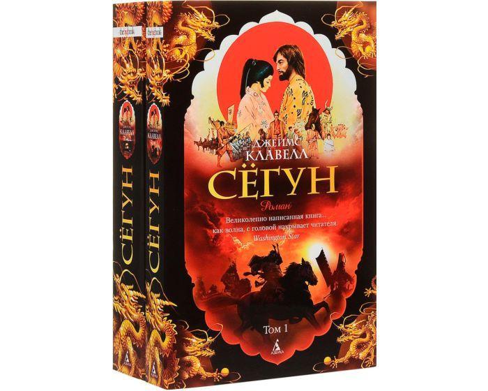Клавелл Дж.: Сёгун (в 2-х томах)