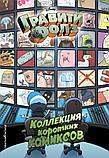 Гравити Фолз. Коллекция коротких комиксов, фото 2