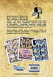 Гравити Фолз. Коллекция коротких комиксов, фото 3