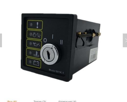 Блок управления генератором DSE501 DSE501K, фото 2