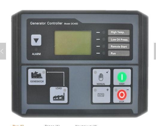 Интеллектуальный модуль управления генератором DC40D