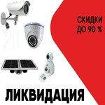 Распродажа IP-видеокамер!