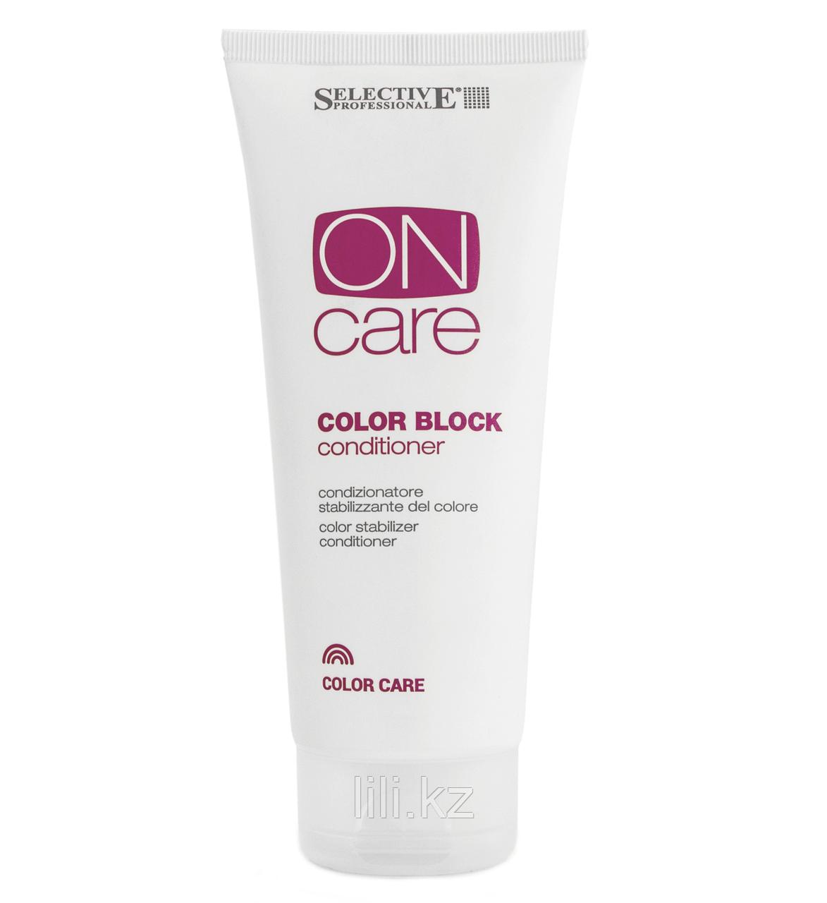 Кондиционер для стабилизации цвета, Selective On Care Tech Color Block Conditioner 200 мл.