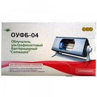 """Облучатель ультрафиолетовый бактерицидный ОУФб-04 """"Солнышко"""""""