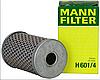 Масленый фильтр mann H 601/4 элемент