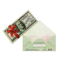 Конверт для денег С Днём Рождения доллары 16,5 × 8 см