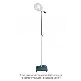 Светильник медицинский напольный нерегулируемый СМН-1 (с регулировкой яркости)