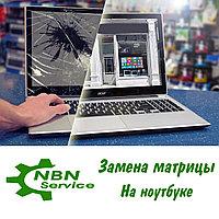 Замена матриц на ноутбуках