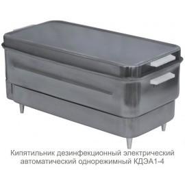 Кипятильник дезинфекционный электрический КДЭА1-4