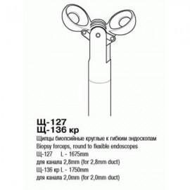 Щ-127 Щипцы биопсийные круглые