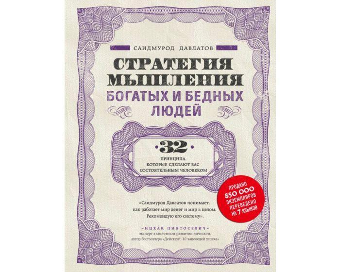 Давлатов С.: Стратегия мышления богатых и бедных людей