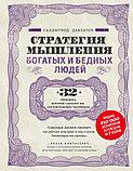 Давлатов С.: Стратегия мышления богатых и бедных людей, фото 2