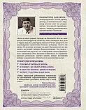 Давлатов С.: Стратегия мышления богатых и бедных людей, фото 3