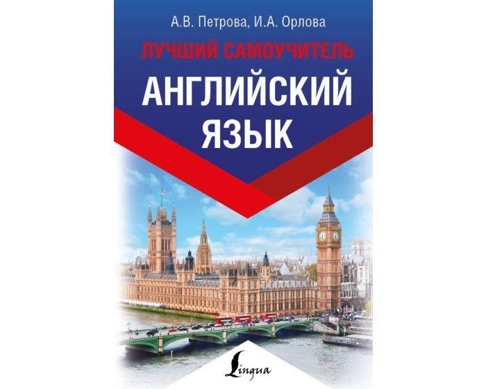 Петрова А. В., Орлова И. А.: Английский язык. Лучший самоучитель