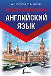 Петрова А. В., Орлова И. А.: Английский язык. Лучший самоучитель, фото 2